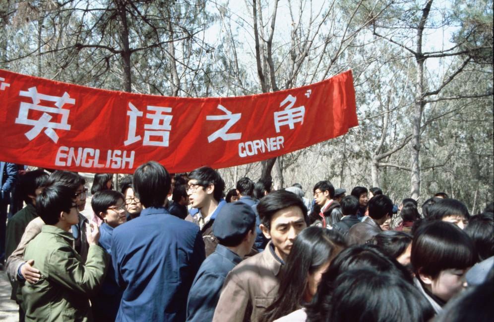 1986 Beijing (2)